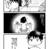 【漫画】じっとしていたって夢は叶わない【実録】