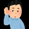 【書評】プロカウンセラーの聞く技術。口下手な人ほど「聞く技術」で会話が好きになる