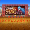 【KOF'98 UM OL】7000万ダウンロード記念イベント攻略まとめ