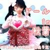 【動画あり】ドルポ秋葉原にて撮影 フォトコンテスト「バレンタイン」へ応募実施