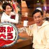 おかべろ動画  2020年7月25日 200725 動画 Youtube Dailymotio Miomio 9tsu Pandora