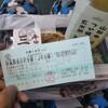 18切符旅
