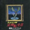 最もレアな女神転生2の攻略本を決める プレミアランキング