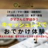 【キッズ・マネー講座】キャッシュレスでおでかけ体験 東京・新宿 2019年8月24日  夏イベント