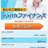 earthファイナンスは東京都渋谷区松濤4-23-25-3階の闇金です。
