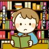 読書嫌いな息子が、本好きになった【ハムスターの四コマ漫画】