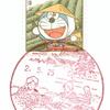 【風景印】宇治木幡郵便局(2020.5.25押印)(&ドラえもん63円切手押印局一覧)