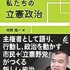 中野晃一「つながり、変える私たちの立憲政治」