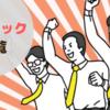 【アッシュテイル】応援パック一覧