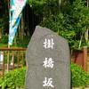 BIKE 48km 掛橋坂