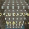 【マインクラフト】スライムボールを集めよう!マイクラ Switch統合版 スライムトラップを作る。 〜湧き層、そして完成編〜