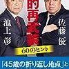 【読書感想】知的再武装 60のヒント ☆☆☆☆