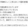美智子前の「何が何でも秋篠宮に皇統を移したい!」との画策・陰謀に政府官邸は乗っかるの?国民は大反対ーー次の選挙が楽しみ!