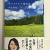 【218】オーストリア滞在記(読書感想文63)