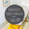 モンテッソーリ流 2歳2ヶ月トイレトレーニング完了までの記録