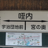 シリーズ土佐の駅(113)咥内駅(とさでん交通伊野線)