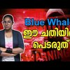 Blue Whale Challenge The Online Suicide Game Explained | ???? ?  ????? ??????????