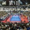 【パデル東京】7月のイベント