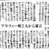 読売新聞 人生案内の回答者 最相葉月さんが説く毒親への対処法を考えてみました。