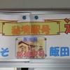 備忘録:飯田線 秘境駅に行ってみたい!