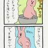 スキウサギ「ヒヤウサギ」