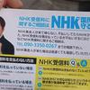 立川市議選に出馬するくぼた学こと横山緑ってどんな人?過去や現在の職業は?
