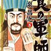 漫画「食の軍師とは 概要と力石」泉昌之先生(週刊漫画ゴラク)