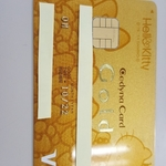 中国旅行出発!外貨への両替は、セディナカードで、キャッシングが、めちゃお得らしい!