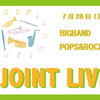 【 JOINT LIVE 】のご案内 ♫