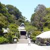 ひとり 歩け歩け VOL.2 鎌倉宮