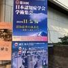 日本認知症学会学術集会
