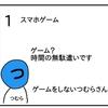 ネオモバというアプリ【4コマ漫画】