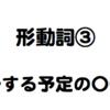形動詞 〜する予定の〇〇〜 ③