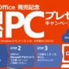 1 日 1 台 Windows 8 + Office 2013 パソコンが当たるキャンペーンは 本日 28 日まで! >>