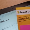 0SIM by So-netをiPad Air 2に使ってみた