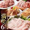 楽天ふるさと納税・宮崎県川南町の返礼品・豚肉レポ