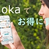 monokaで買い物したらキャッシュバック!節約したいなら登録すべし