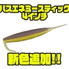 【EVERGREEN】ワカサギパターンにオススメの新色「バスエネミースティック4インチリバースカラー」発売!