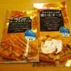 ジョッキさんの ベイクドチーズスティック ひとくちサイズの焼いたチーズ