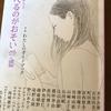 【芥川賞直木賞予想 #158-1】宮内悠介「ディレイ・エフェクト」