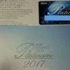 【中距離エコノミーでいい私に神様のSFC特典】ANAプラチナ2017カードを受け取って思うこと