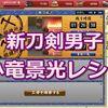 【刀剣乱舞】小竜景光レシピはALL900が有力!?