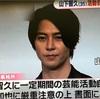 山下智久さんが持ち帰ったという、マリア愛子さんて何者?人気Youtuberやツイッタラーも語っていました。