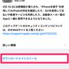 iOS10.3をクリーンインストールしよう!
