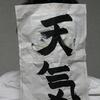 8月31日(水) 天気仮面
