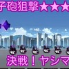【プレイ動画】陽電子砲狙撃★3 決戦!ヤシマ作戦
