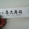 大原・喜久寿司