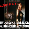 【映画】『ボディハント』のネタバレなしのあらすじと無料で観れる方法!