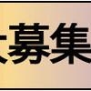 ウェーバー、ハーバー、マドルガーダタブラス by マテオ&ブリタニー入荷!、出品してNEWボード!、大阪店情報