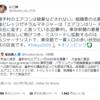 日本サゲに必死な人たち せめてウソの拡散はやめましょう 2021.7.29